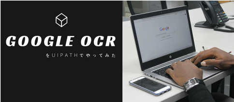 google OCRをUiPathでやってみた
